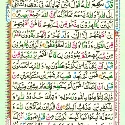 Surah Al Mujadila 58 Page 489