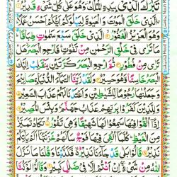 Surah Al Mulk 67 Page 509